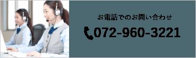 072-960-3221