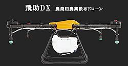 飛助DX 農薬散布