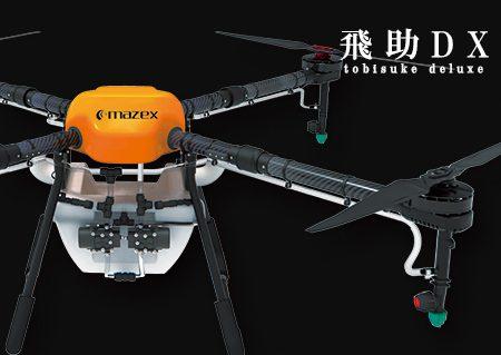 ※製品名 飛助DX農業用農薬散布ドローン