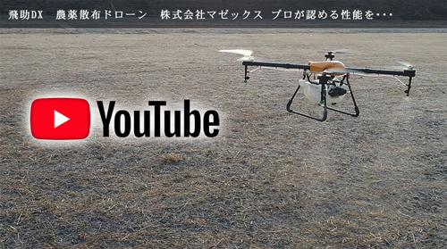 飛助DX農業用農薬散布ドローン紹介映像(Youtube)