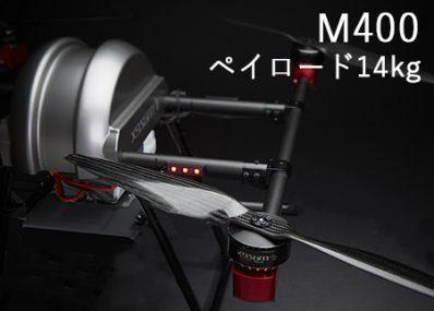 M400 オーダーメイド製品
