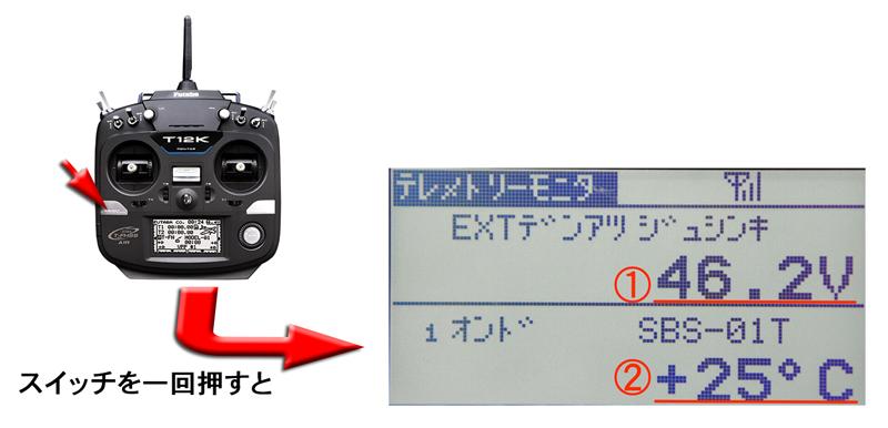 飛助DX農業用農薬散布ドローンはスイッチを一回押すと機体バッテリー残量・機体内部温度状態を確認できます