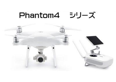 Phantom4 シリーズ