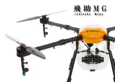 ※製品名 飛助MG農業用農薬散布ドローン 農林水産航空協会認定機