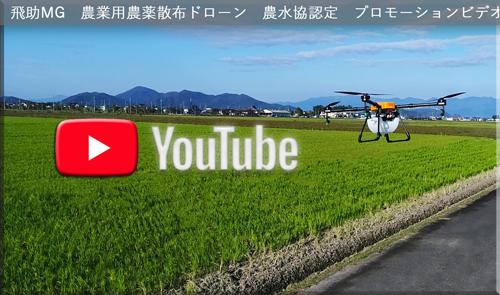 飛助MG農業用農薬散布ドローン 農林水産航空協会認定機 紹介映像(Youtube)