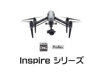 Inspire2 シリーズ