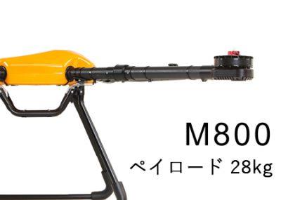 M800 オーダーメイド製品
