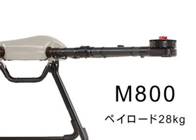 M800オーダーメイドドローン