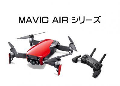 ドローンMAVIC AIRシリーズ