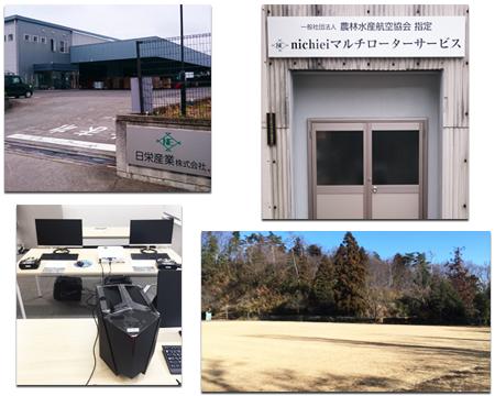日栄産業株式会社 栃木本社