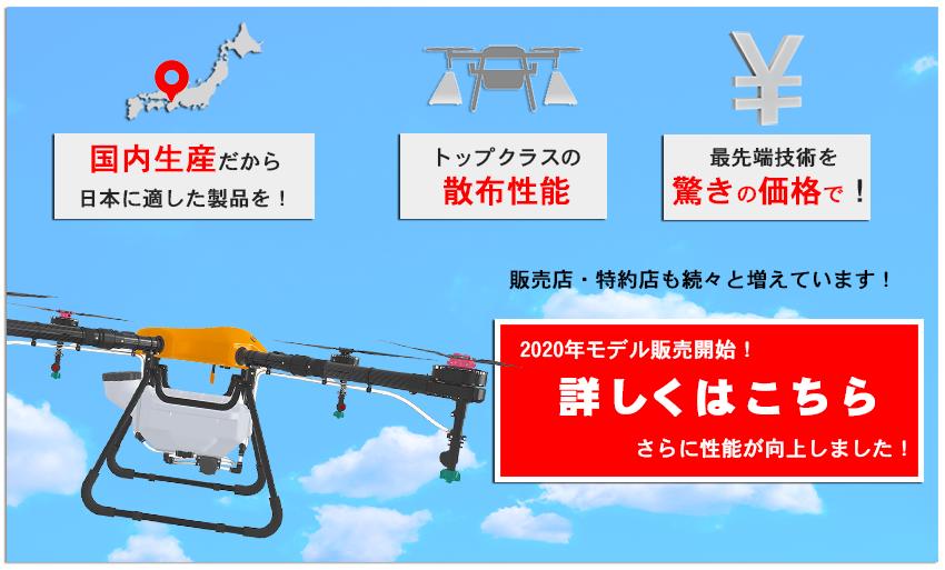 2020年モデルの農業用農薬散布ドローンの飛助MG/DX