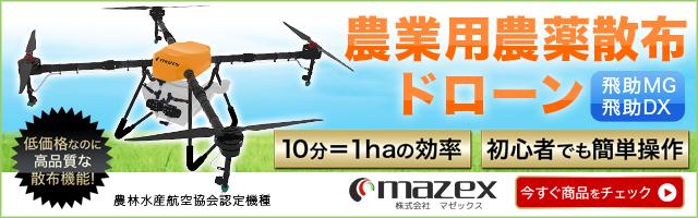農業用農薬散布ドローン国内製造メーカー 農林水産航空認定機種