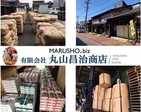 (有)丸山昌治商店