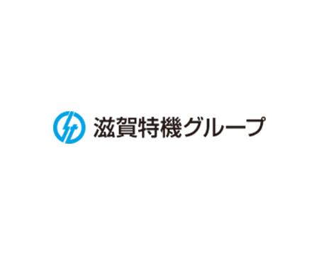 滋賀特機株式会社