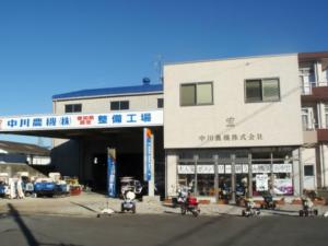 中川農機株式会社