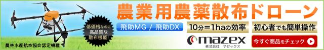 農業用農薬散布ドローン【マゼックス】のバナー画像