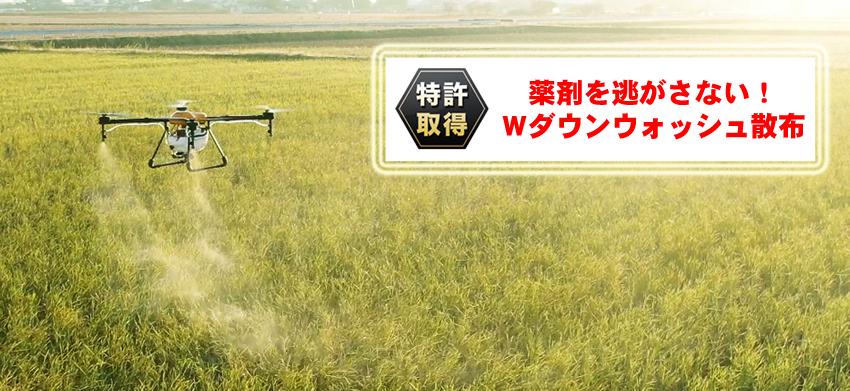 農薬散布ドローンの最大の特徴。ダブルダウンウォッシュ散布