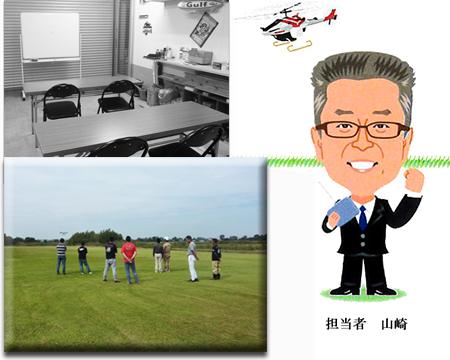 静岡マルチローター教習所