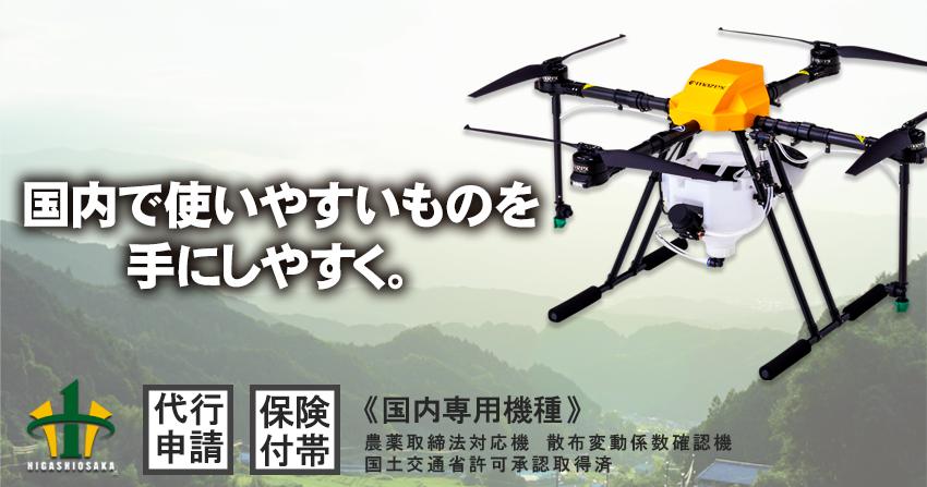 手にしやすくした農業用農薬散布ドローンの飛助mini
